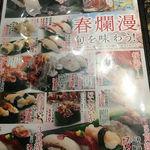 Gattensushi -