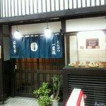 とんかつ一里塚 - 店の入り口