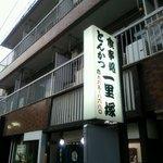 とんかつ一里塚 - 店の外観