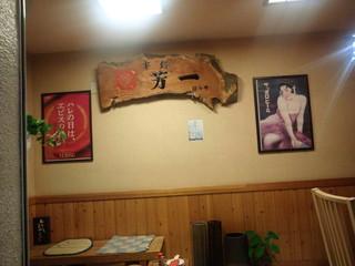 芳一 国分寺店 - 待ちスペースかと思いきや帰りはここで吞んでいる人いました(゜Д゜)