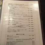 TOKYO美食伝説 PapiPopi - メニュー表です。