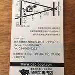 TOKYO美食伝説 PapiPopi - お店住所です。