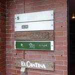 エルカンティーナ - ビル1階
