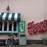 トマト&オニオン 神戸長田店 - お店の概観です。