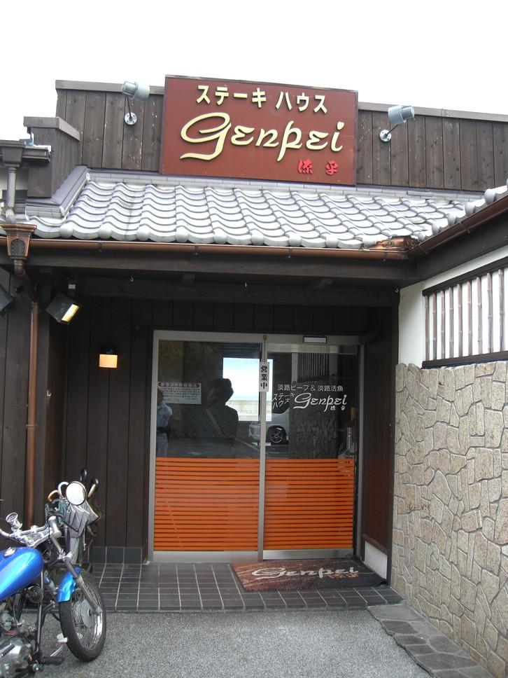 ステーキハウス genpei