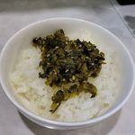 麺や 極 - 極(高菜ご飯 ※ランチタイム無料サービス)