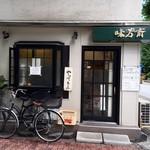 味芳斎 - 小さな街の中華屋さん!