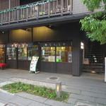 茶呑み処 いわぶち - 明治十三年創業の老舗茶舗です。