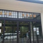 道の駅 三方五湖 -