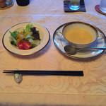 はじめ - サラダとスープです。