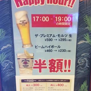 【ハッピーアワー】ビール・ハイボール半額!!