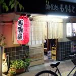 もりもと - 店入口