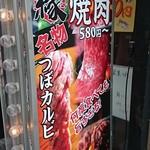 ホルモン焼肉 縁 - 看板