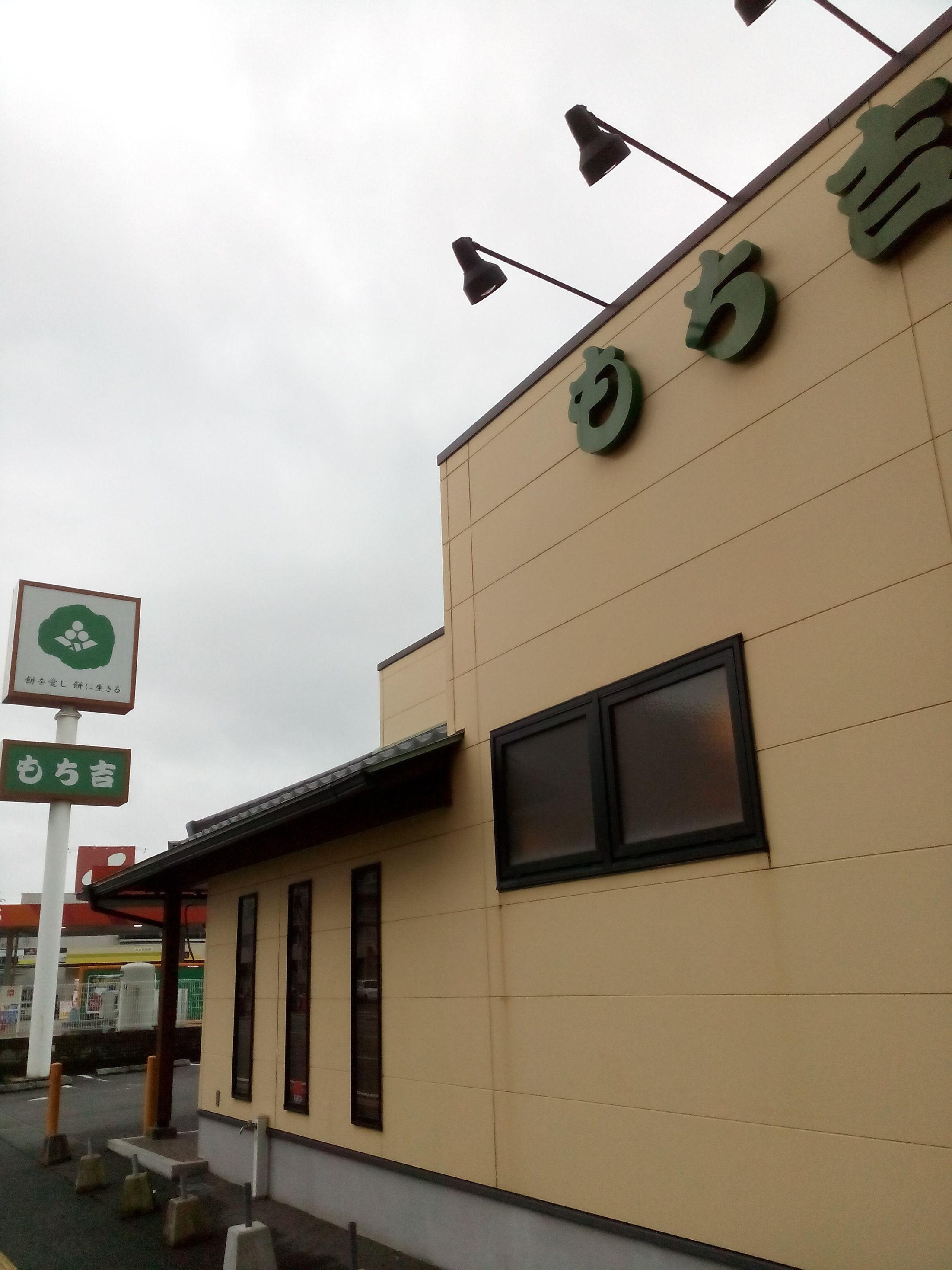もち吉 上熊本店