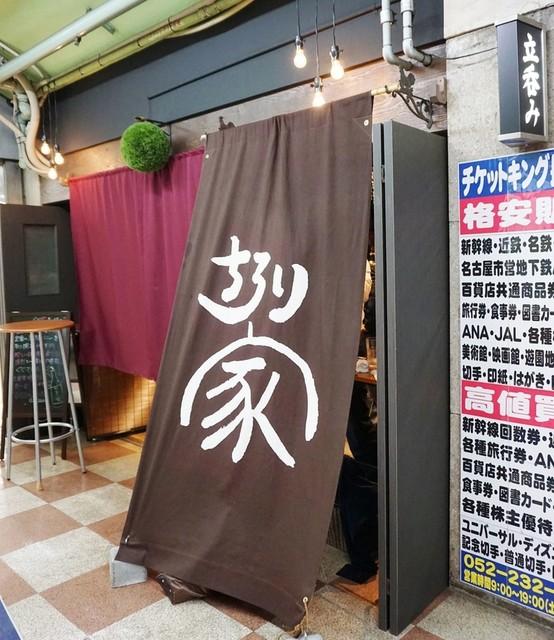 ちろり家 - 伏見駅東口改札口より一番近いお店
