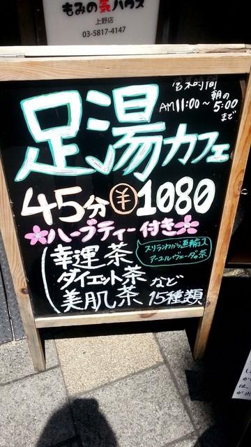 もみの湯 上野店 - 看板