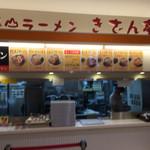 きざん亭 - 基山SA内のお店です。