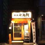 担々麺 七福朗 -