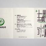 52359919 - ショップカード