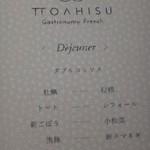 TTOAHISU - 伺った日のランチメニュー