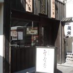 麺屋 ふぅふぅ亭 - お店の入口