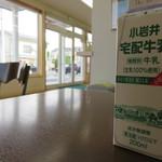 福田パン - 小岩井牛乳