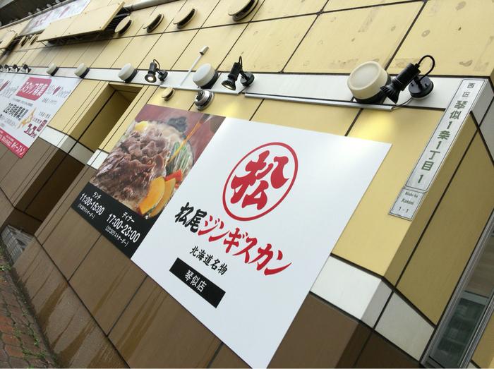 松尾ジンギスカン 琴似店