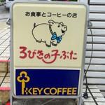 カフェ 3びきの子ぶた -