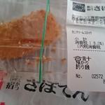 新宿さぼてん デリカ - 料理写真: