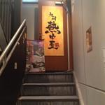 九州 熱中屋 - kyushunetchuya:外観