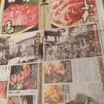 九州 熱中屋 - kyushunetchuya:メニュー