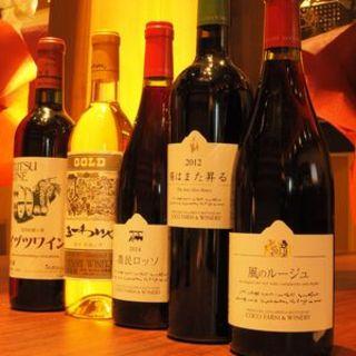 国産ワインをお楽しみいただけます