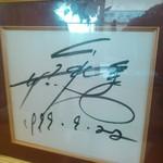 大雅ラーメン - これは矢沢えいちゃんのサイン。20世紀だ!