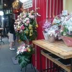 52370573 - 12日に開店したばかりでお花が飾られている。