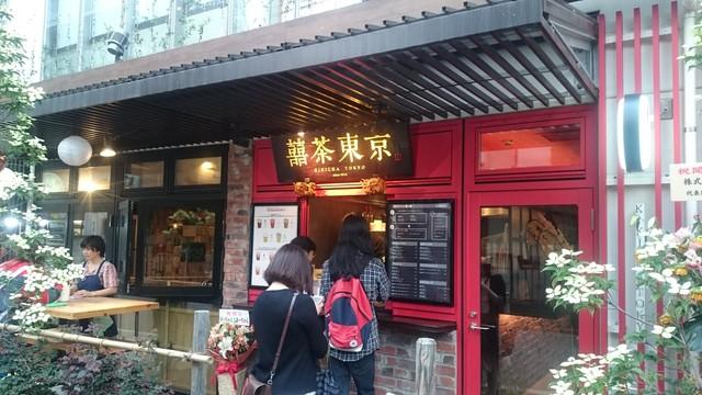 本格派台湾茶カフェ キキチャトウキョウ 吉祥寺本店