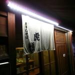 52373451 - 店の暖簾