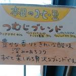 つむじカフェ - [メニュー] 入り口付近 メニューボード ①