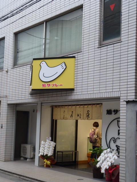 豊島屋 逗子店