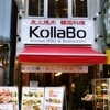 KollaBo 上野店