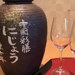 中国彩膳 にじょう - ドリンク写真:紹興酒「塔牌」