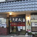 岡野屋食堂 -