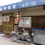 金時食堂 - 2016.06 JR元町駅からすぐ