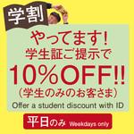 【学割】やってます!10%OFF!!