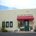 ル・グ・メルヴェイユ - お店の外観
