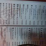 カレーうどん あげは。 - カレーうどん あげは(愛知県刈谷市)食彩品館.jp撮影