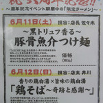らーめんstyle JUNK STORY - 《6周年記念限定》 ~黒トリュフ香る~ 豚骨魚介つけ麺