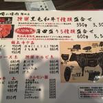 俺の焼肉 蒲田 - メニュー