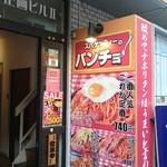 スパゲッティーのパンチョ - 外観。