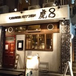 CHINESEKITCHEN 虎8 -