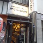 やなか珈琲店 - 目黒駅の西口出て右方向